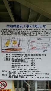 武蔵小金井北口横断歩道