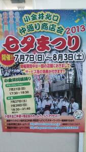 七夕まつり2013