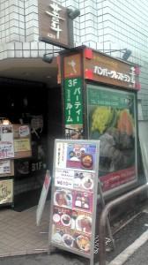 武蔵小金井ハンバーグレストラン葦
