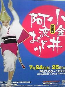 小金井阿波おどり2009