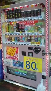 Mr.X自動販売機