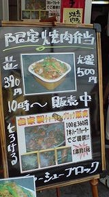 まるしゅう焼肉弁当