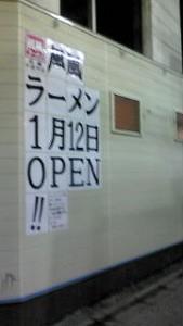 ラーメン屋オープン