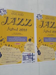 小金井ジャズフェスティバル2014