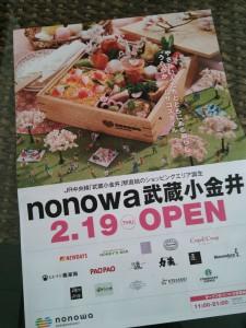 nonowa武蔵小金井OPEN