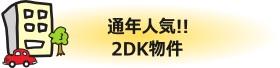 通年人気2DK物件