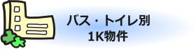 バス・トイレ別1K物件