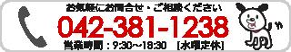 ���C�y�ɂ����k�E���⍇���������BTEL:042-381-1238