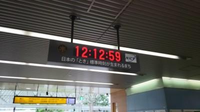 武蔵小金井駅nict時計