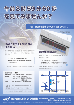 うるう秒イベント2015