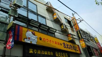 カラオケまねきねこ武蔵小金井店