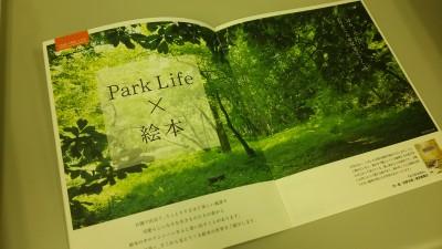 ParkLife×絵本