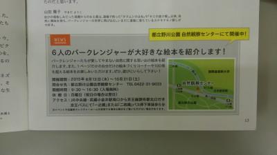 絵本紹介イベント