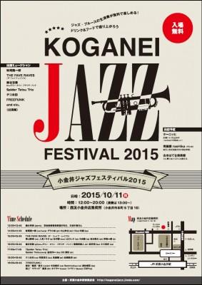 小金井ジャズフェスティバル2015