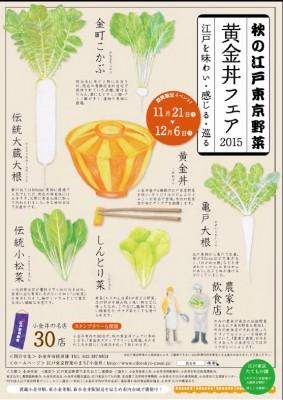黄金丼フェア2015