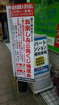 お楽しみ三角くじ2015