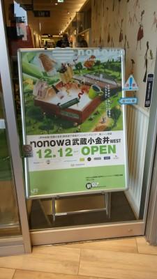 nonowaWEST12/12