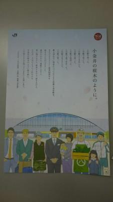 武蔵小金井駅90周年